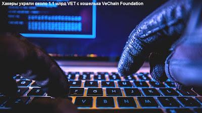 Хакеры украли около 1.1 млрд VET с кошелька VeChain Foundation