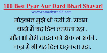 रोमांटिक हिंदी शायरी- Hindi Shayari -Dosti, Pyar Aur Dard Shayari