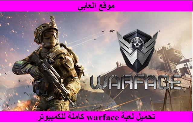 تحميل لعبة warface كاملة للكمبيوتر من اقوي العاب الاكشن برابط مباشر