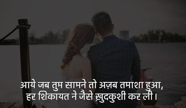 best romantic status in hindi