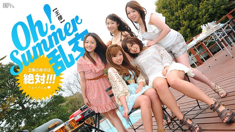 UNCENSORED Carib 050412-012 Aiba Miria,Shimizu Risa,Kurose Noa,Hoshino Aika,Nanase Asami Oh! Summer RANKO, AV uncensored