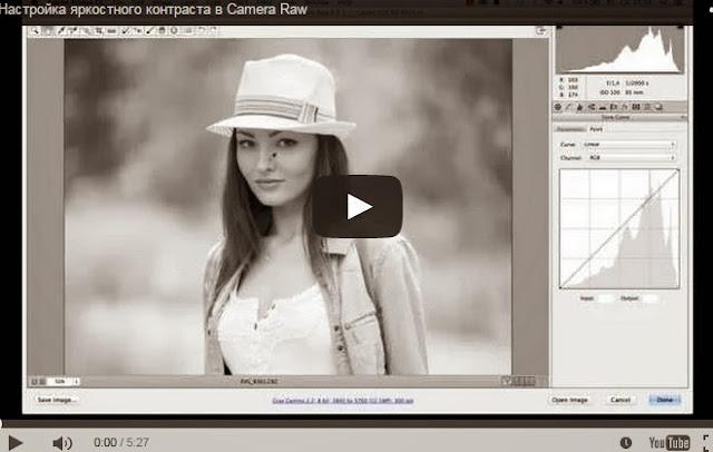 Настройка контраста в Camera Raw