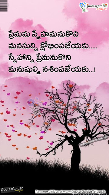Latest trend of love quotes in telugu