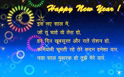 Happy new year 2020 images hd shayari in hindi download