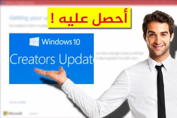 كيف تقوم بتحديث الويندوز إلى نسخة windows 10 creators الأن قبل الجميع !