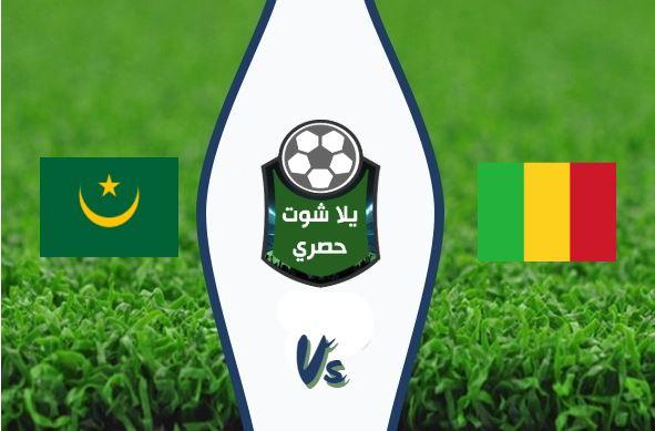 مشاهدة مباراة مالي وموريتانيا بث مباشر