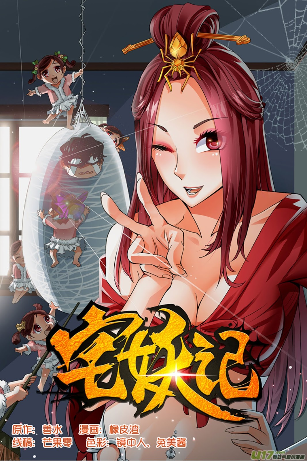 Demonic Housekeeper Manga