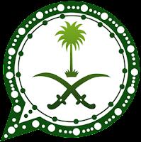 تحميل سعودي واتس اب SaudiWhatsApp 2020