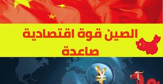الصين قوة اقتصادية صاعدة