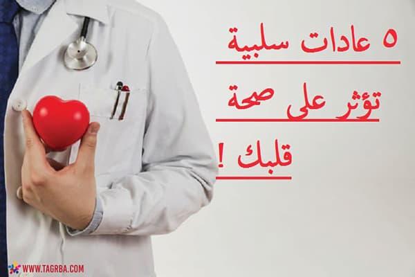 5 عادات سلبية تزيد من خطر الإصابة بأمراض القلب