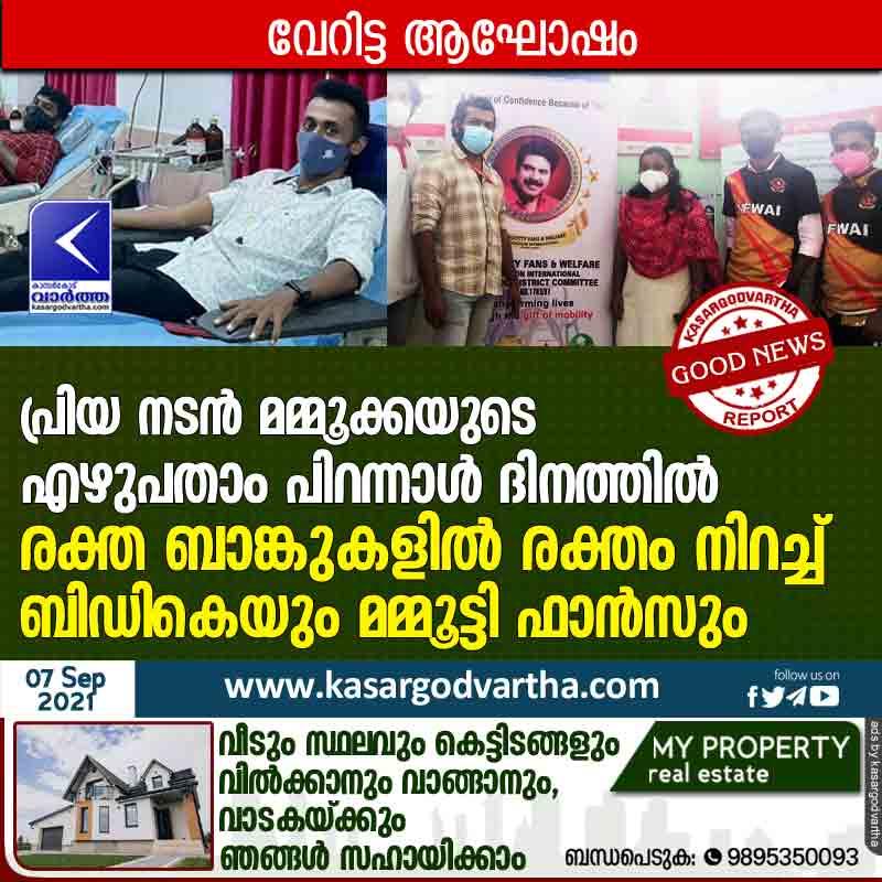 Kasaragod, News, Kerala, Blood donated on Mammootty's birthday.
