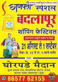 Badlapur (Maharashtra Development Media) - On the occasion of Ganesh Chaturthi festival on behalf of the Great Stream Industry Group, Ganpati Special Badlapur Shopping Festival has been organized at Ghorpade Maidan, near Old Katrap Road, Monalisa Hotel. The festival will showcase home-made materials and sell them at low prices. From 11am to 9pm, residents of the city can enjoy the festival. Organizers appealed to customers that more and more people enjoyed shopping at the Shopping Festival from August 21 to September 1.