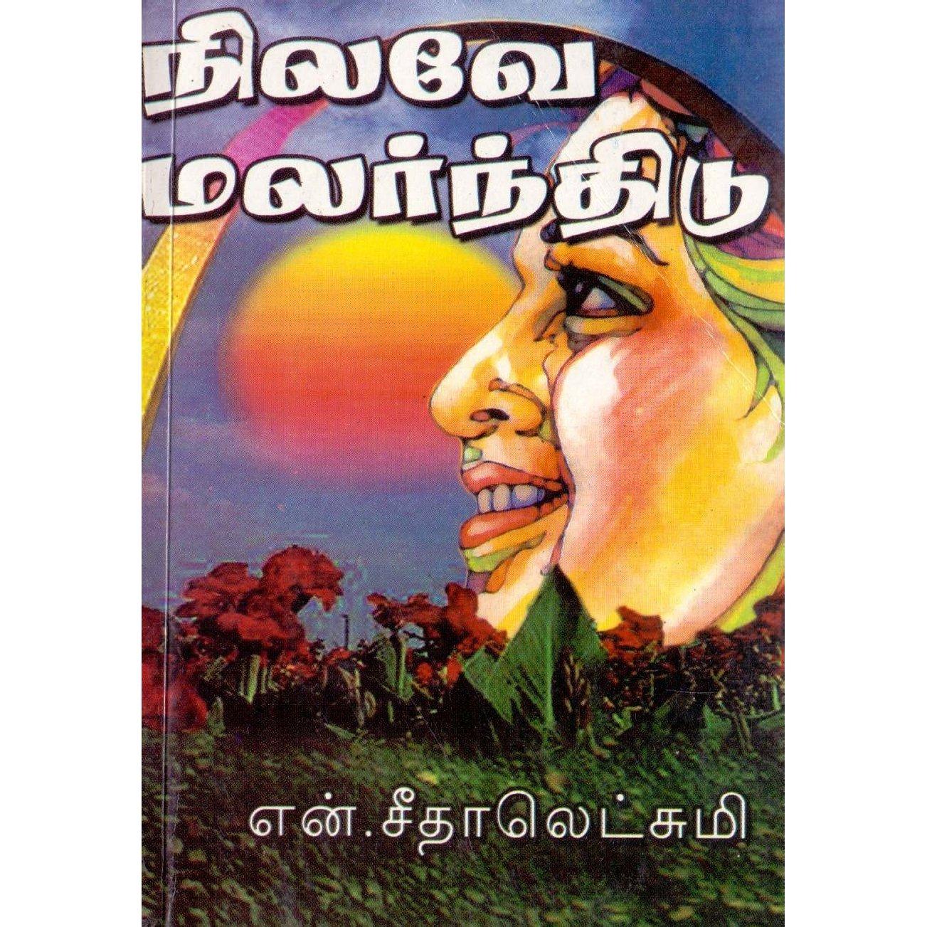 ullathai killathey novel