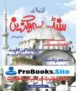 Nawaiwaqt Sunday Magazine 26 May 2019