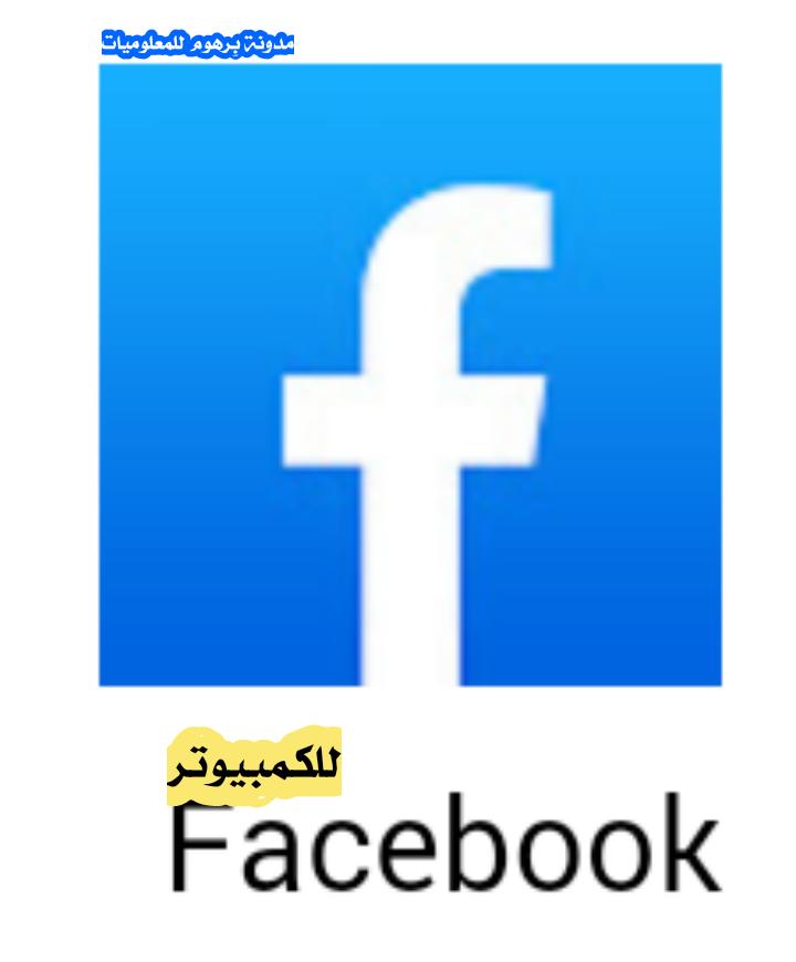 تحميل فيس بوك للكمبيوتر على سطح المكتب ويندوز 7
