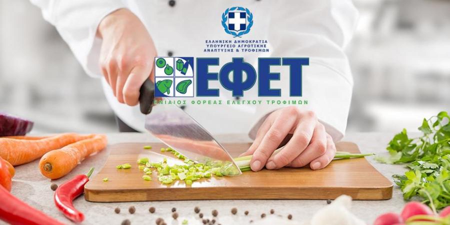 ΕΦΕΤ: «Απαγορεύονται οι διαφημίσεις τροφίμων που δήθεν συμβάλουν στην αντιμετώπιση ιών»