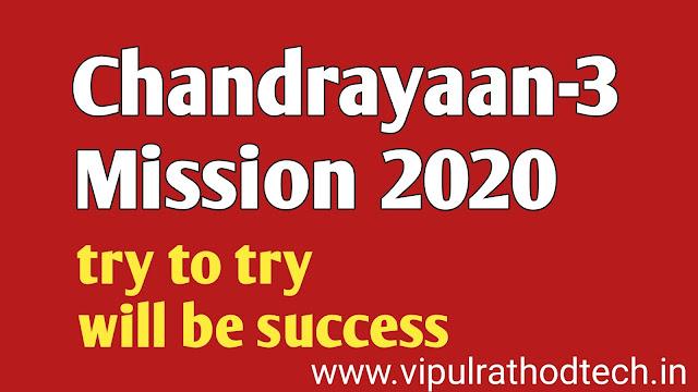 Chandrayaan-3 Mission 2020