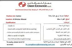 عمان للصرافة – وظيفة شاغرة