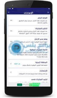 إعدادات تطبيق Yalla Shoot