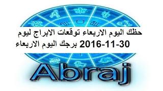 حظك اليوم الاربعاء توقعات الابراج ليوم 30-11-2016 برجك اليوم الاربعاء