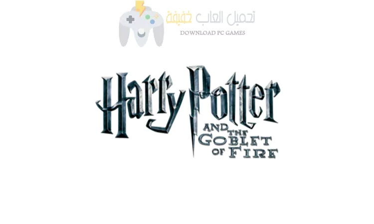 تحميل لعبة هاري بوتر الجديدة Harry Potter للكمبيوتر برابط مباشر