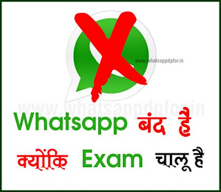 study-time-whatsapp-dp, exam-time-dp-for-whatsapp