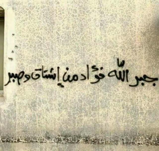 جبر الله فؤاد من إشتاق وصبر