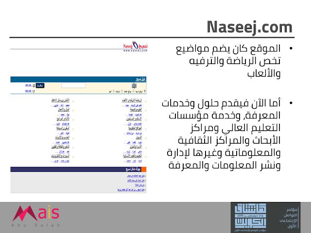 موقع Naseej.com