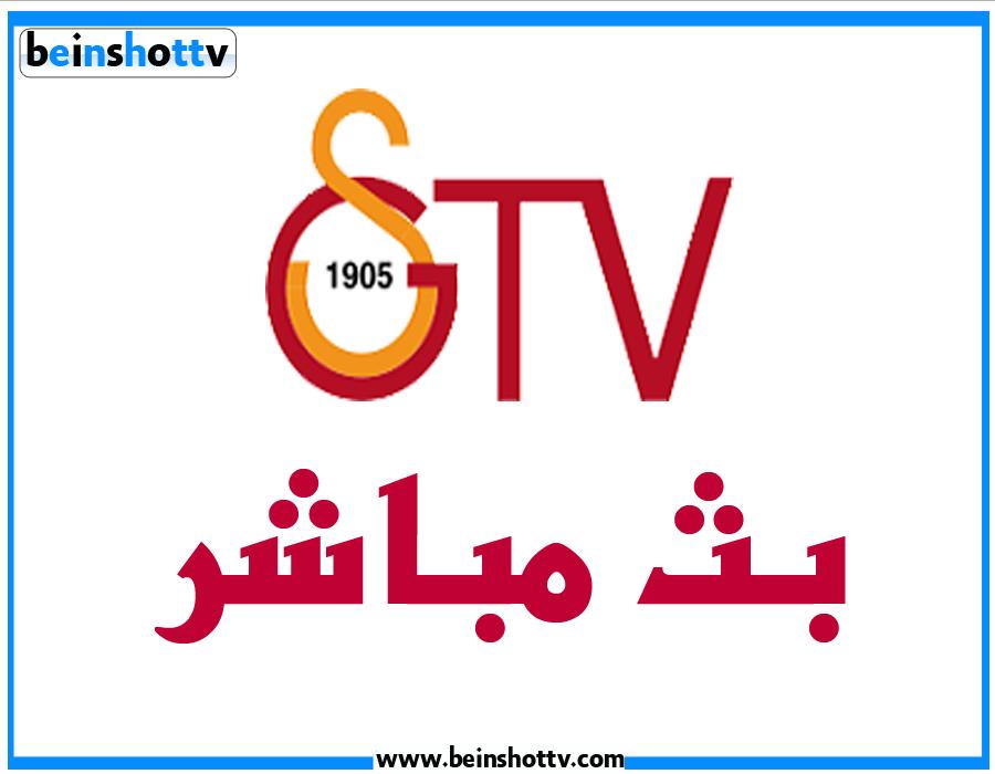 مشاهدة قناة جالطة سراي اتش دي بث مباشر Galatasaray TV Live