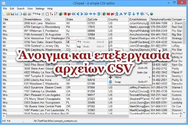 Επεξεργασία αρχείων CSV