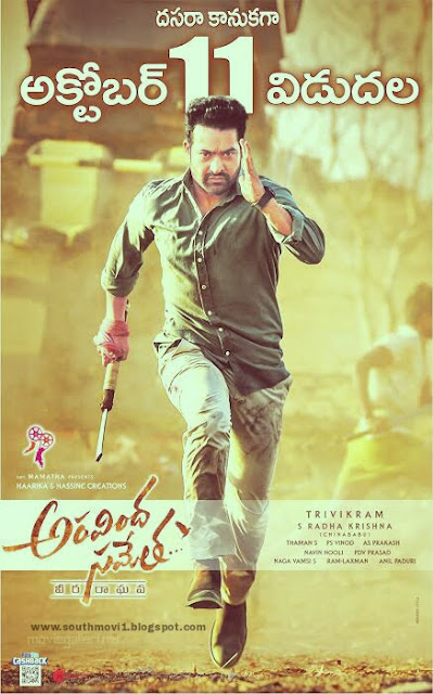 Aravindha Sametha bangla sub full movi poster