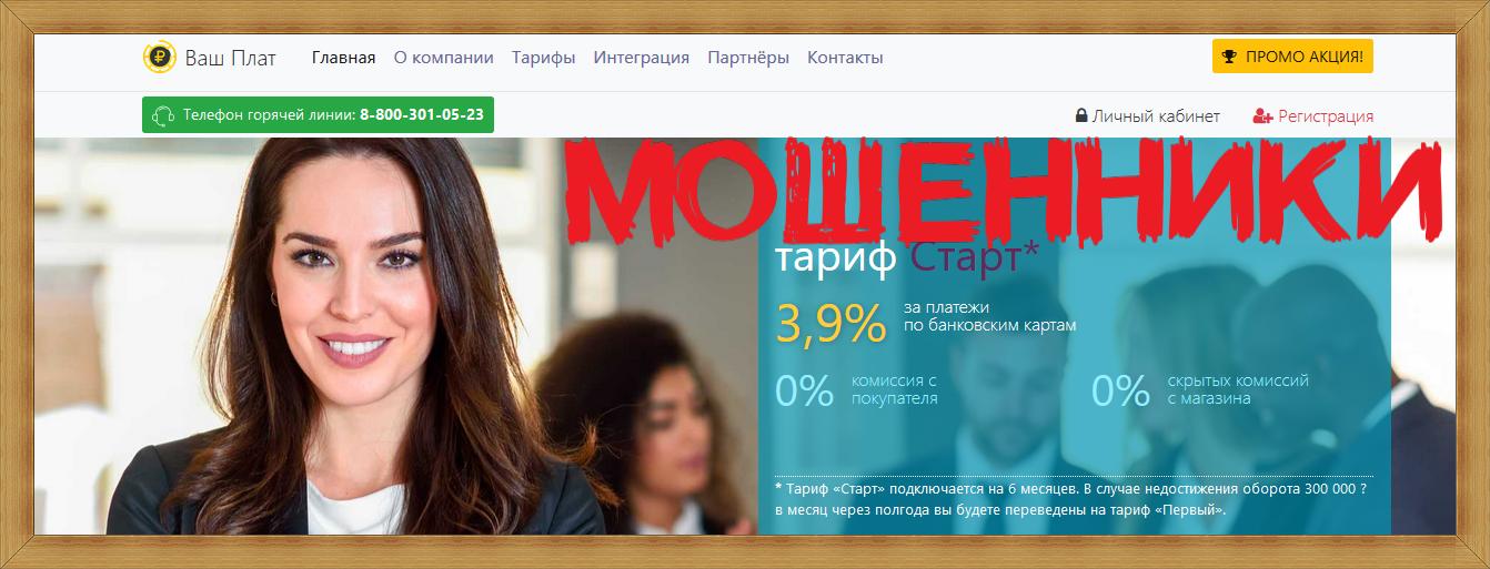 Vashplat.ru – Отзывы, вашплат, мошенники!