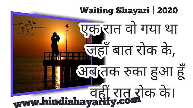 Waiting Shayari | 2020 Best Status On Wait - Shayari