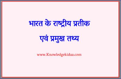 भारत के राष्ट्रीय प्रतीक ( List of National Emblem of India ) की सूची एवं प्रमुख तथ्य