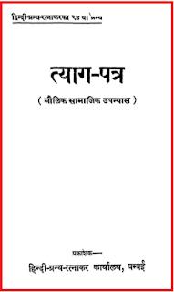 Download Tyagpatra Book in Hindi PDF