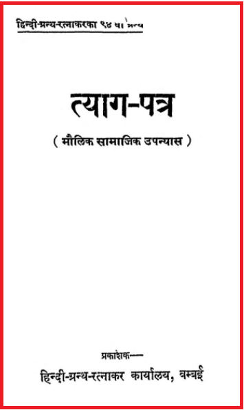 Download Tyagpatra Book in Hindi PDF | freehindiebooks.com
