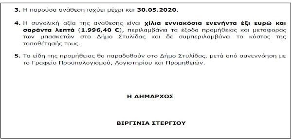 Επίκαιρη ερώτηση του Δημοτικού συμβούλου, Καλώτα Βασιλείου, για την προμήθεια αθλητικού εξοπλισμού στο Δήμο Στυλίδας