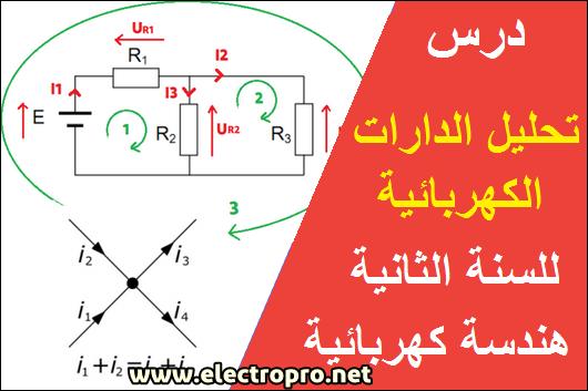 درس تحليل الدارات الكهربائية محور الدارات الكهربائية في التيار المستمر سنة الثانية هندسة كهربائية للاستاذ بلمادي