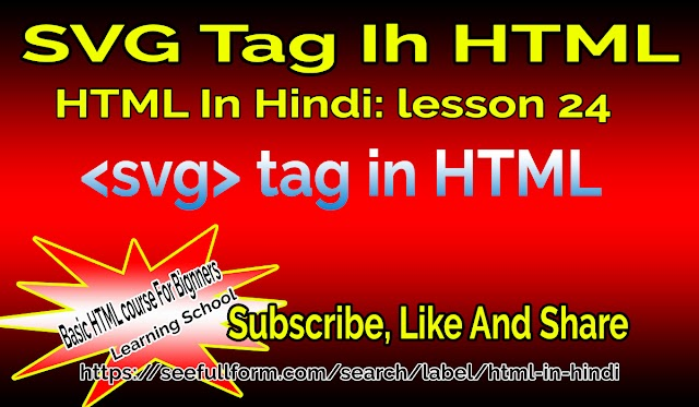SVG Tag In HTML | Using Of SVG Tag IN HTML | HTML In Hindi Youtube Channel | Basic HTML | Lesson 24