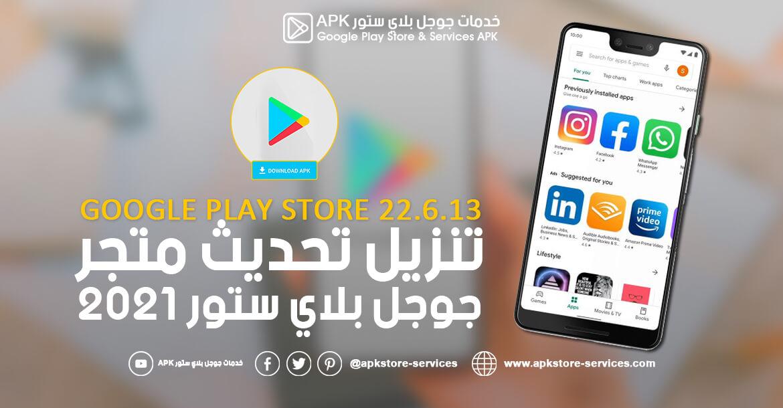 تحديث سوق بلاي 2021 - تنزيل Google Play Store 22.6.13 أخر إصدار
