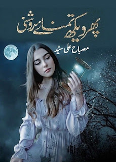 Phir Dekh Tamana-E-Roshni (Complete Novel) By Misbah Ali Syed