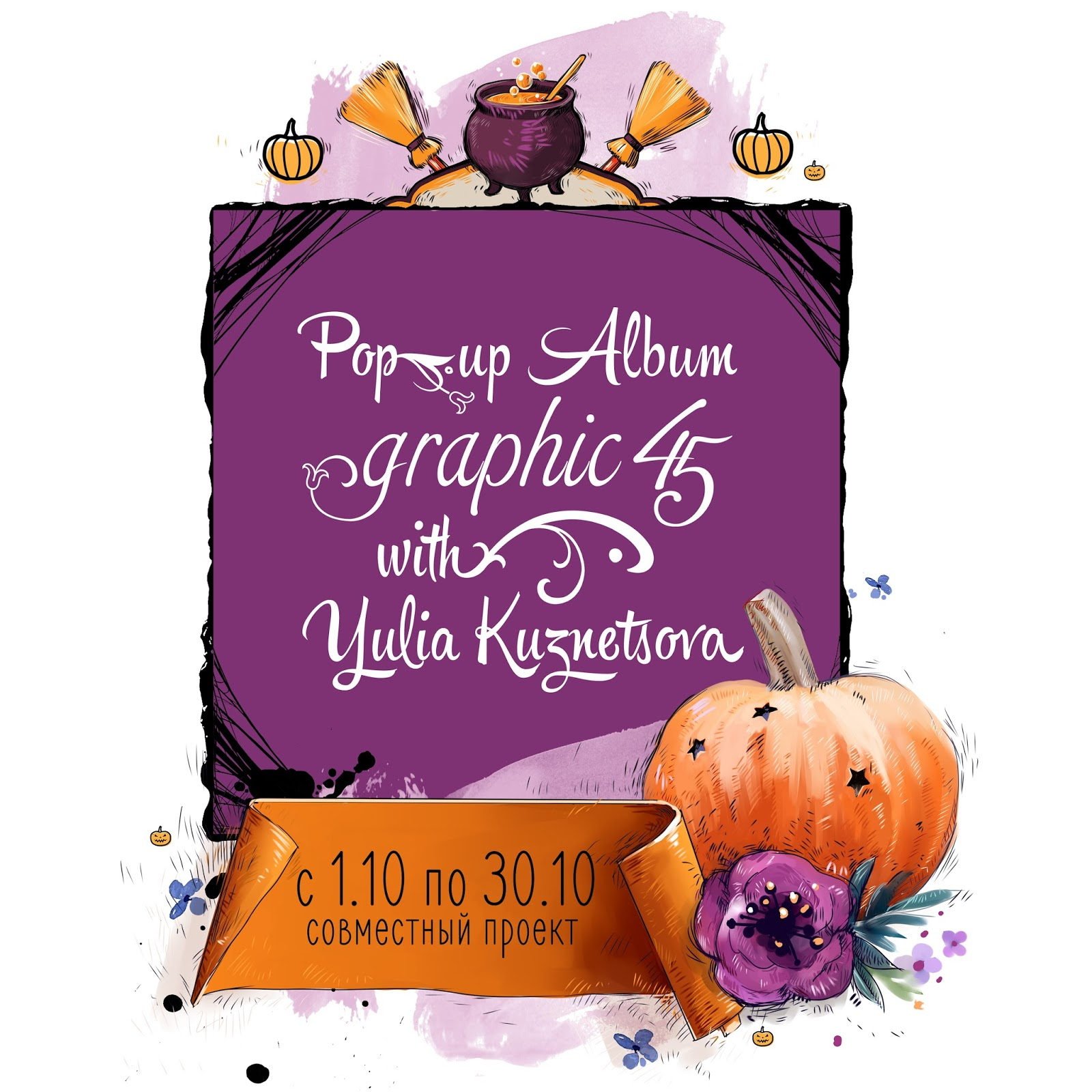 "СП ""Pop-up Album Graphic 45"" with Yulia Kuznetsova"