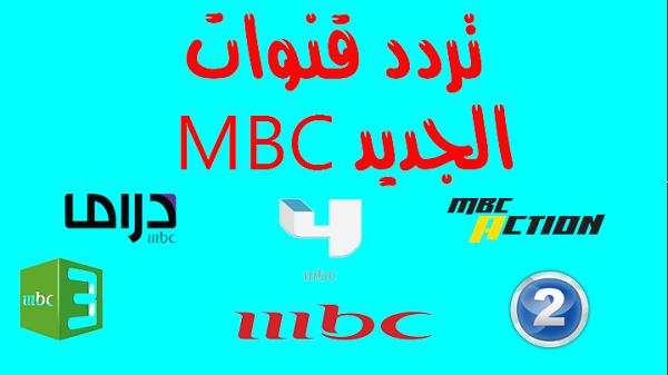 تردد قنوات mbc hd المفتوحة على النايل سات 2020
