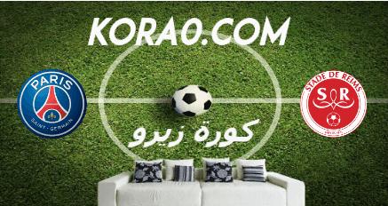 مشاهدة مباراة باريس سان جيرمان وريمس بث مباشر اليوم 27-9-2020 الدوري الفرنسي