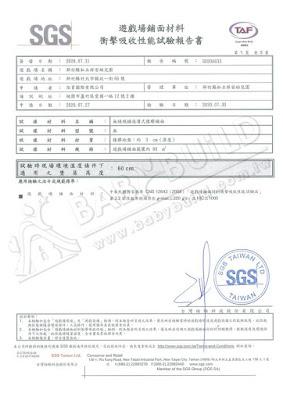 SGS 遊戲場鋪面材料衝擊吸收性能試驗報告書