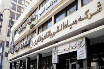 مطلوب قارئ ومحصل في شركة مياه الشرب والصرف الصحي في القاهرة