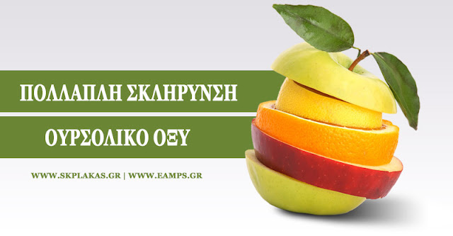 Η φλούδας φρούτων αποτρέπει και επιδιορθώνει τη βλάβη της Πολλαπλής Σκλήρυνσης;