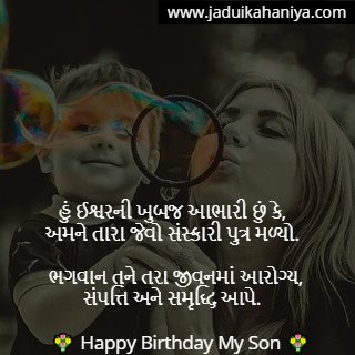 Birthday Wishes For Son in Gujarati