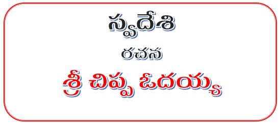 స్వదేశీ - రచన శ్రీ చిప్ప ఓదయ్య