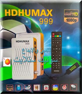 احدث ملف قنوات HDHUMAX 999 hd mini